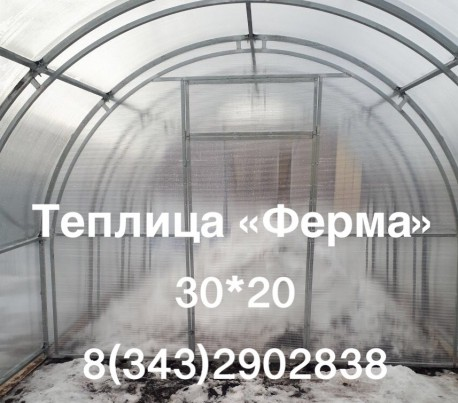 "Теплица оцинкованная ""Ферма""  АКЦИЯ"