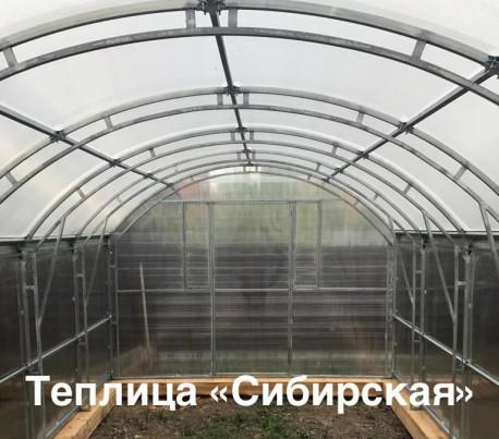 """Теплица оцинкованная """"Сибирская"""""""